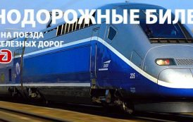 Купить билет на поезд в 2019 году
