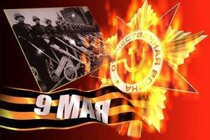 День победы 9 мая 2019: краткая история праздника