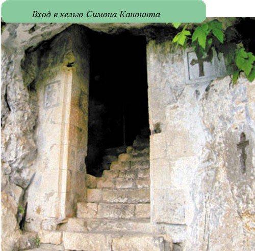 Вход в келью Симона Канонита