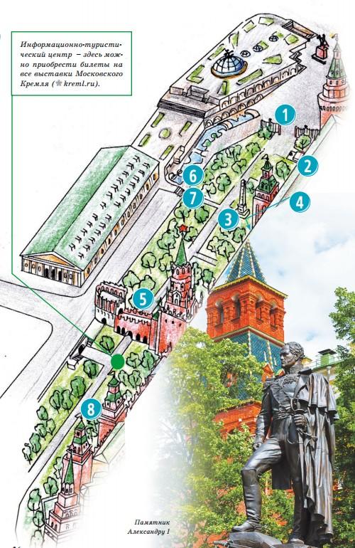 План схема Александровского сада
