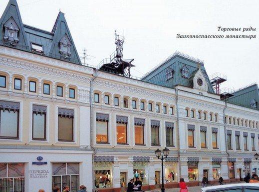 Торговые ряды Заиконоспасского монастыря
