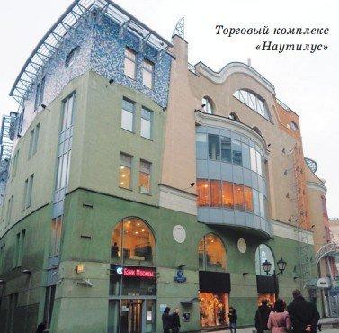 Торговый комплекс «Наутилус»