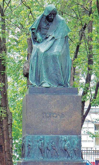 Памятник Н.В. Гоголю во дворе музея  «Дом Гоголя» на Никитском бульваре