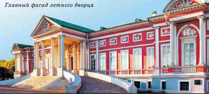 Летний дворец графа П.Б. Шереметева