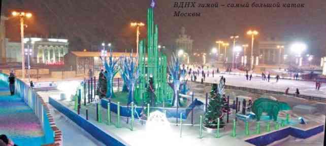 ВДНХ зимой – самый большой каток  Москвы