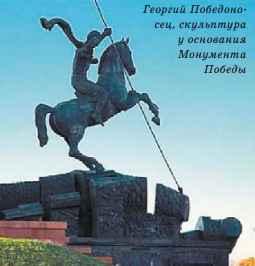скульптура Георгия Победоносца
