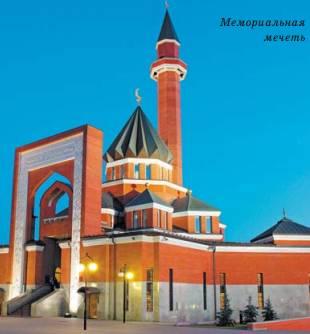 Мемориальная мечеть