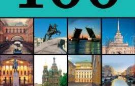 100 лучших мест Санкт-Петербурга