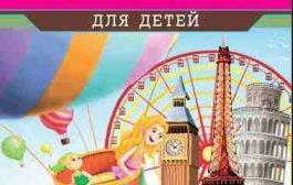 Путеводитель для детей-Европа
