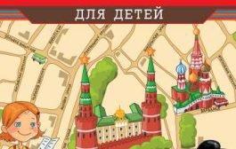 Путеводитель для детей-Москва