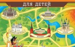 Путеводитель для детей-Россия