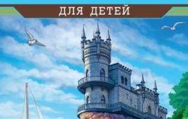 Путеводитель для детей-Крым