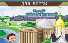 Путеводитель для детей-Новосибирск