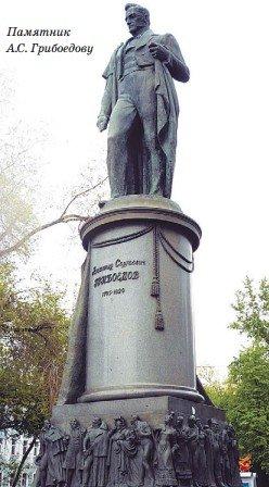 Памятник А.С. Грибоедову.