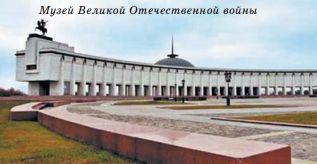Здание Центрального му-зея Великой Отечественной войны