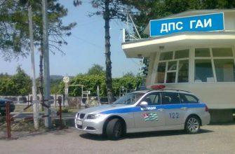 ДПС Абхазии