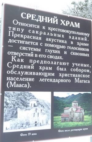 Средний Зеленчукский храм