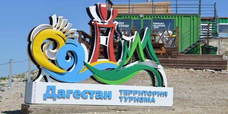 Дагестан-территория туризма
