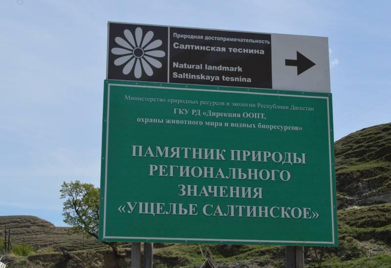 """Информационный щит """"Салтинское ущелье"""""""