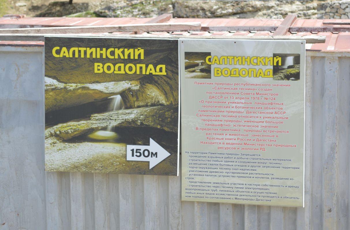 """Информационный щит """"Салтинский водопад"""""""