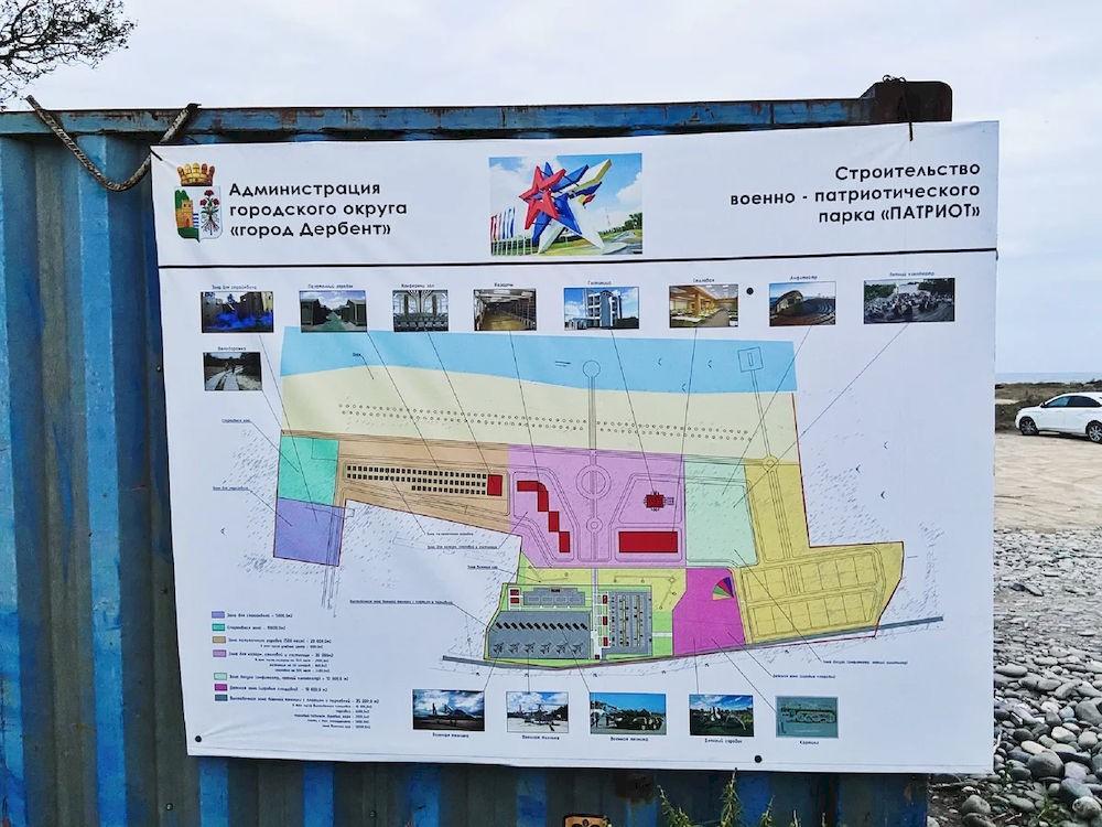 Карта-схема филиала парка «Патриот»