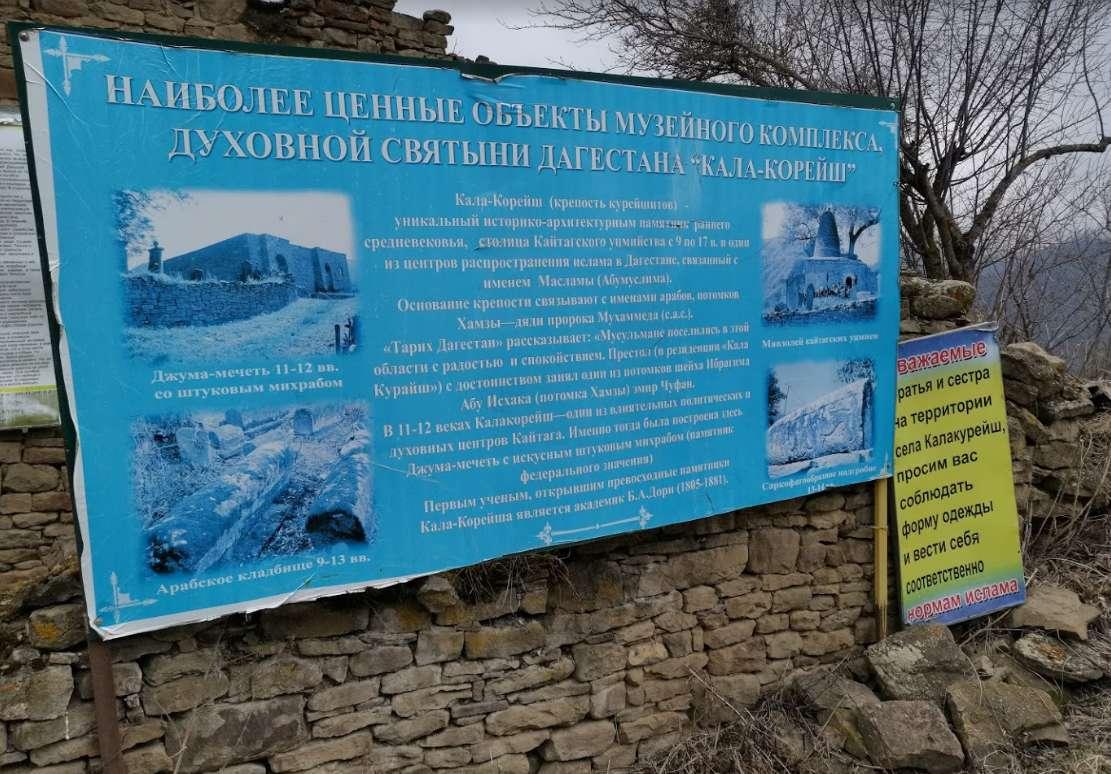 Село-крепость Кала-Корейш на юге Дагестана
