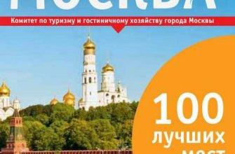 100 лучших мест Москвы